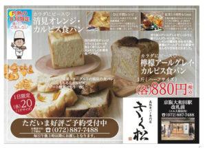 8月の限定食パンは「清見オレンジ・カルピス食パン & 檸檬アールグレイ・カルピス食パン」です