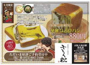 9月の限定食パンは「華麗なる食パン」です