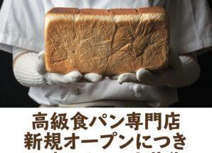 【11月にNEW OPENのお知らせ】