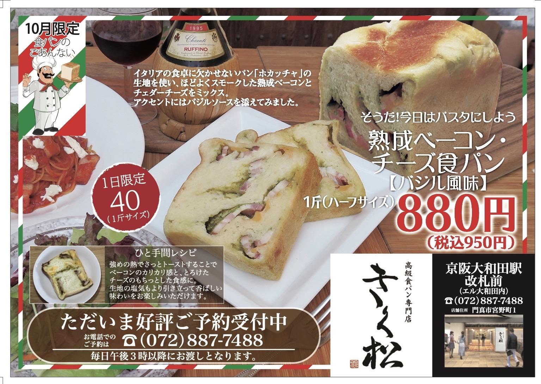 10月の限定食パンは「熟成ベーコン・チーズ食パン【バジル風味】」です