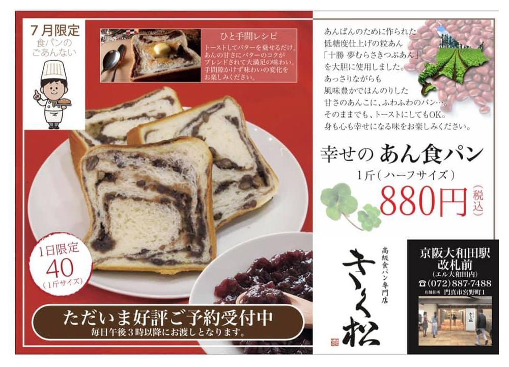 7月の限定食パンは「幸せの あん食パン」です