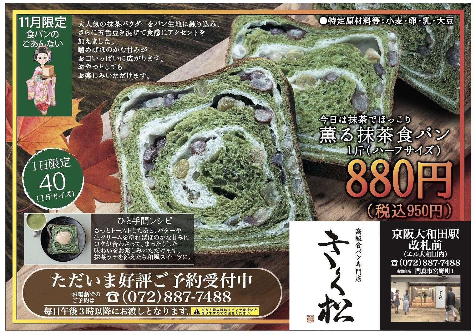 11月の限定食パンは【今日は抹茶でほっこり 薫る抹茶食パン】