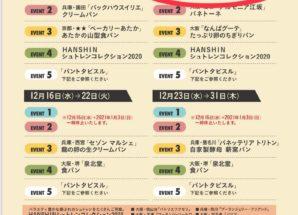 【阪神百貨店梅田本店  ご好評頂き、再び出展のご案内】
