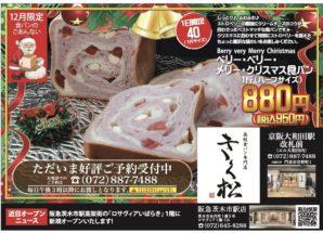 12月の限定食パンは【ベリー・ベリー・メリークリスマス食パン】