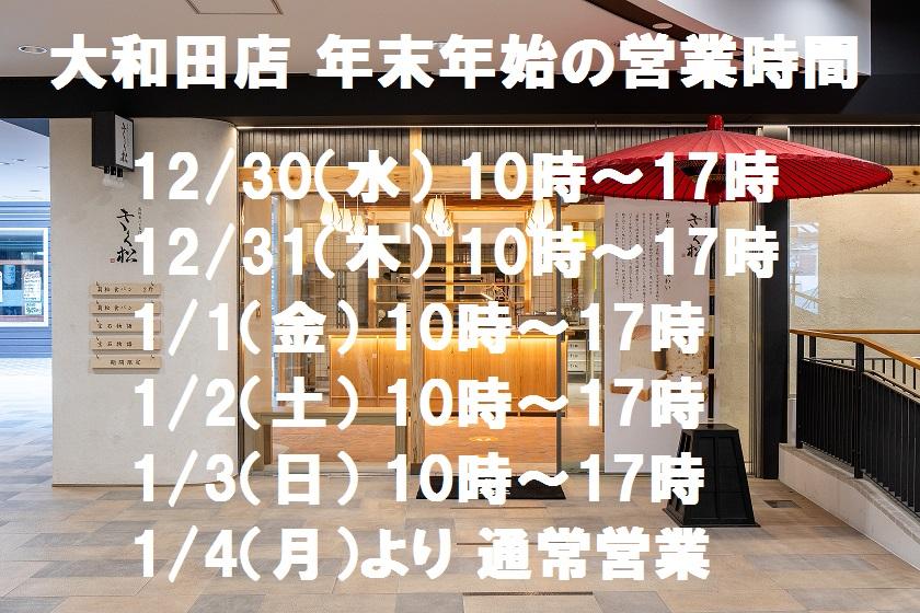 【大和田店】年末年始の営業時間