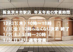 【阪急茨木市駅店】年末年始の営業時間