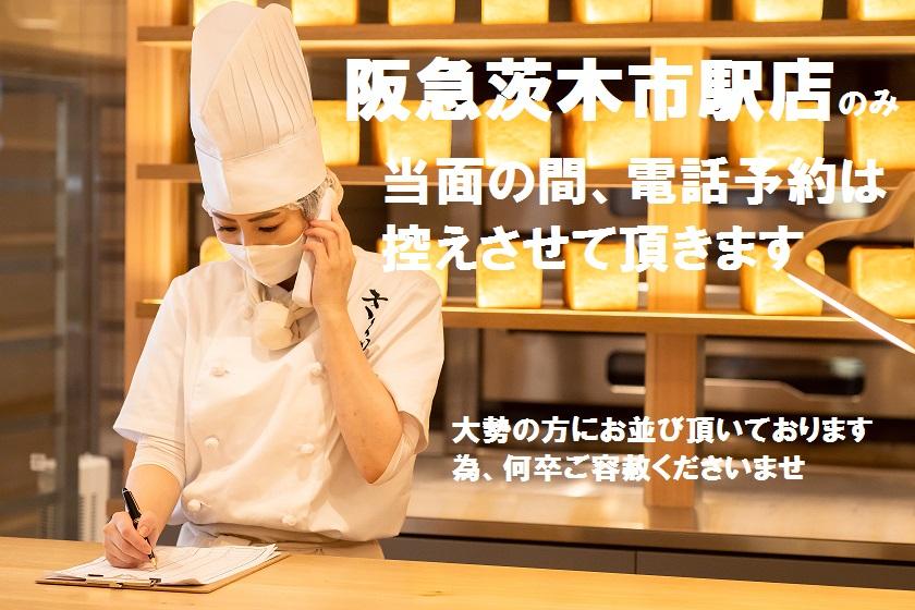 【阪急茨木市駅店】当面の間、電話予約は控えさせて頂きます