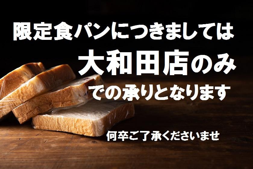 【限定食パンにつきまして】大和田店のみでの承りとなります