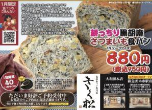 1月の限定食パンは【餅っちり黒胡麻 さつまいも食パン】