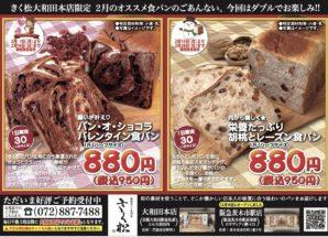 2月の限定食パンは【パン・オ・ショコラ バレンタイン食パン & 栄養たっぷり 胡桃とレーズン食パン】