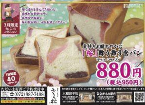 3月の限定食パンは【気持ちも晴れやかに「桜」舞う舞う食パン】