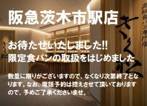 【阪急茨木市駅店】限定食パンの取扱をはじめました