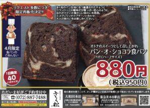 4月の限定食パンは【 パン・オ・ショコラ 食パン】リクエスト多数につき限定再販売決定!!