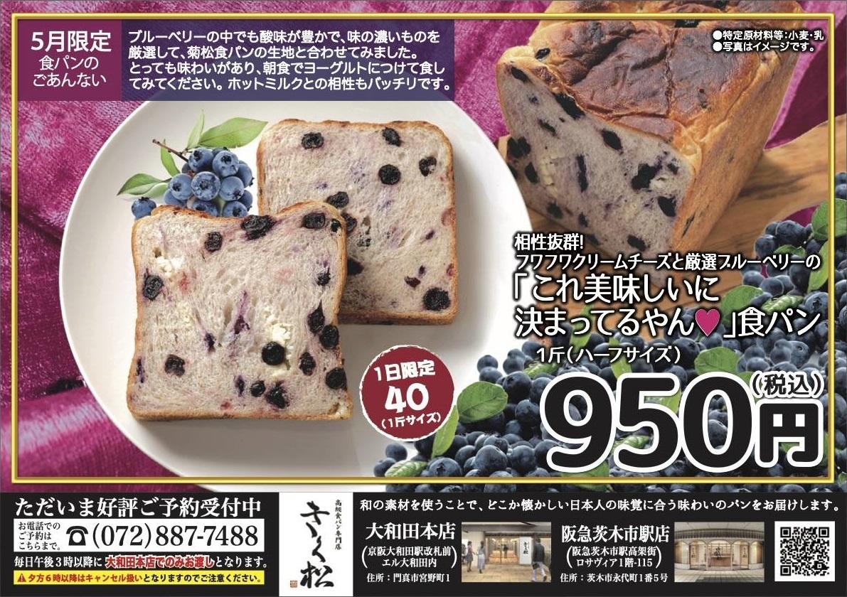 5月の限定食パンは【相性抜群! フワフワクリームチーズと厳選ブルーベリーの「これ美味しいに決まってるやん♡」食パン】