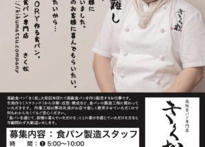 【大和田店】製造スタッフの募集