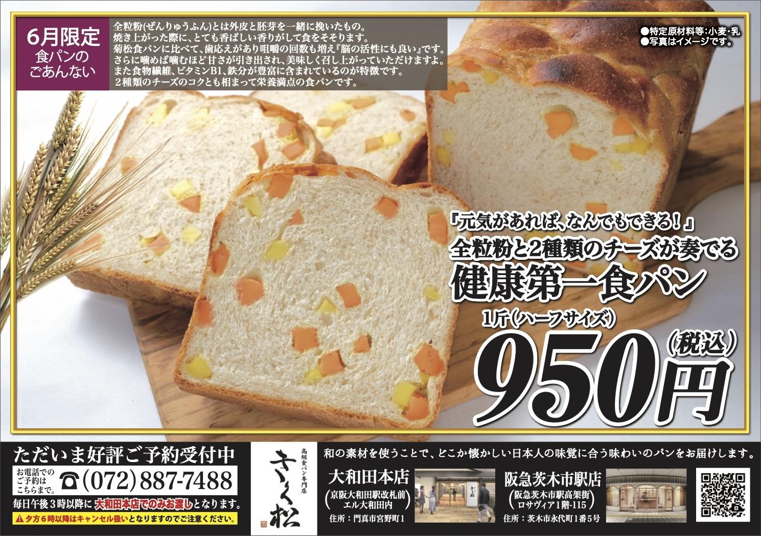 6月の限定食パンは【『元気があれば、なんでもできる!』全粒粉と2種類のチーズが奏でる 健康第一食パン】