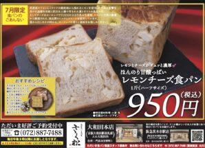 7月の限定食パンは【レモンとチーズがギュッと濃厚♡ ほんのり甘酸っぱい レモンチーズ食パン】