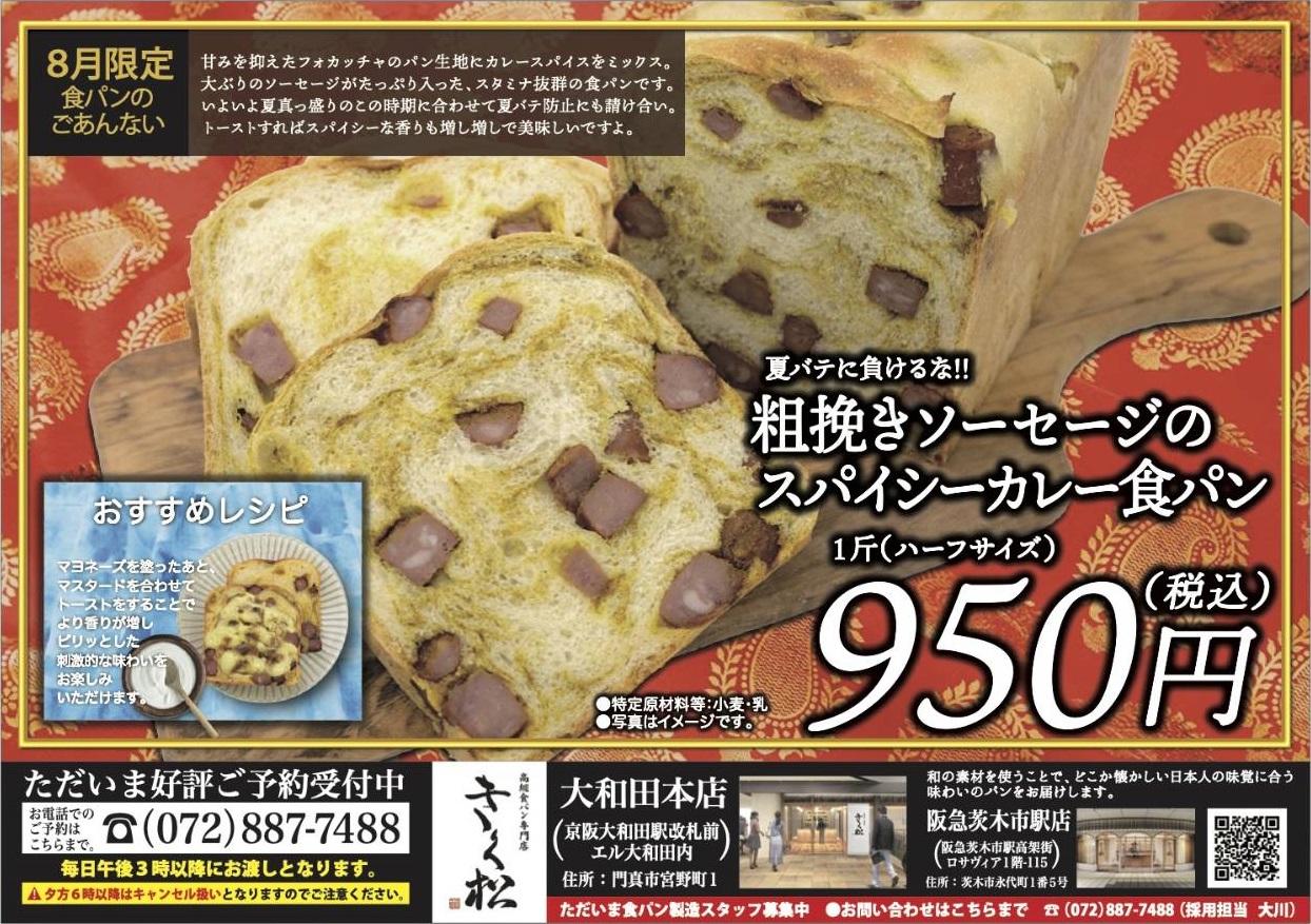 8月の限定食パンは【夏バテに負けるな!! 粗挽きソーセージのスパイシーカレー食パン】