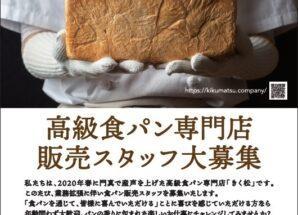 【JR千里丘駅店】販売スタッフ大募集!