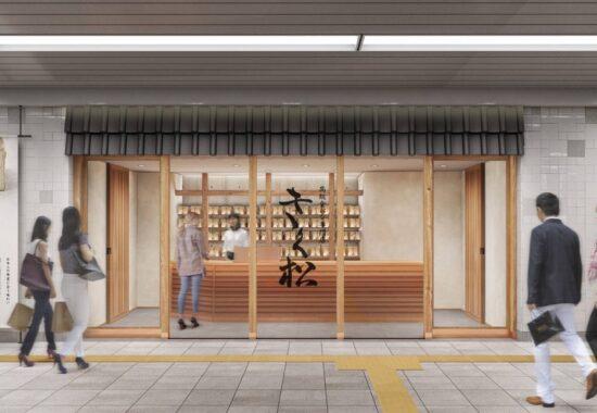 JR鴻池新田駅店