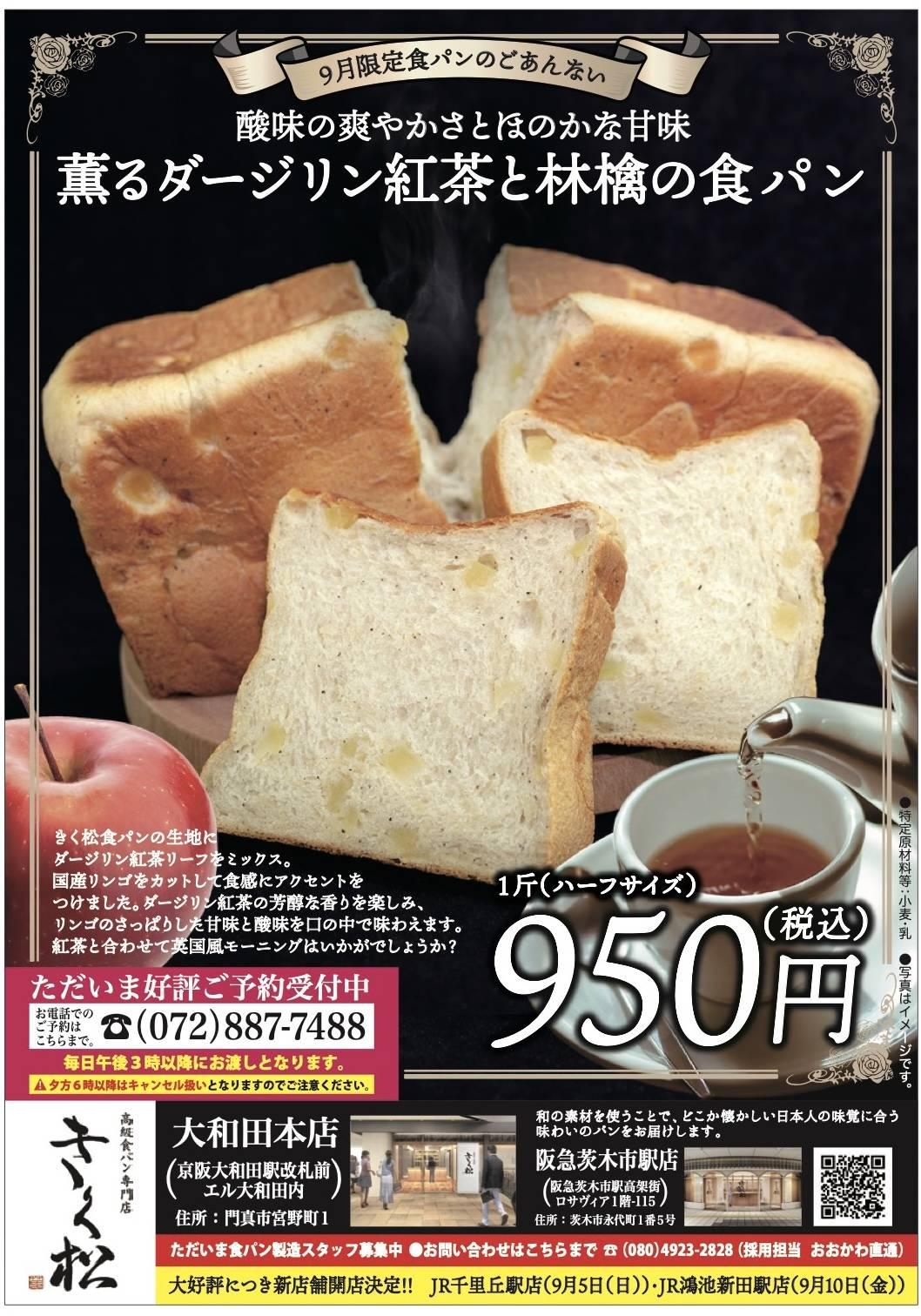 9月の限定食パンは【酸味の爽やかさとほのかな甘み 薫るダージリン紅茶と林檎の食パン】