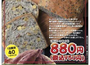 10月の限定食パンは【餅っちり!黒胡麻 さつまいも食パン】